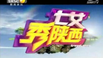 2013年12月亚搏娱乐网站文化馆提供资料协助拍摄 陕西电视台七女秀陕西栏目