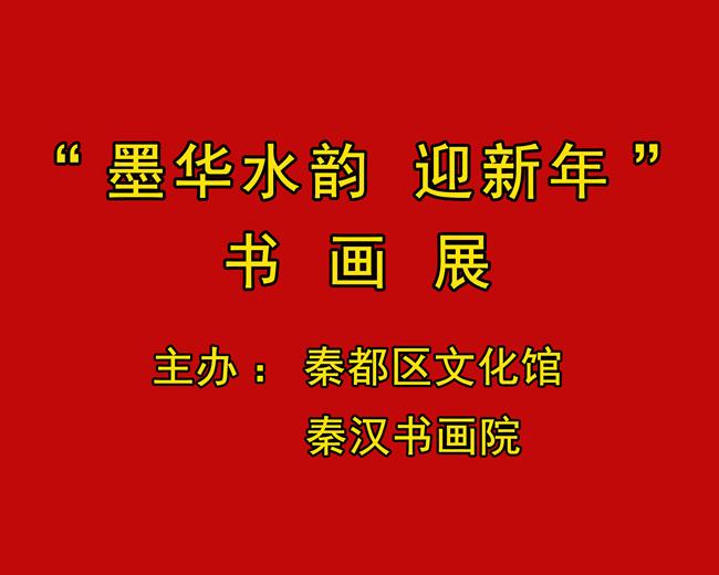 """2018年12月28日""""墨华水韵  迎新年""""书画展"""