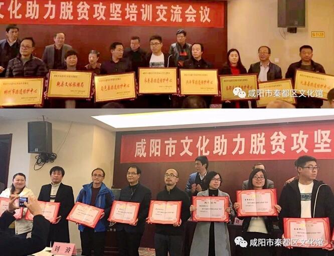 2018年11月9日 亚搏娱乐网站非遗保护中心荣获咸阳市非遗项目保护传承先进单位