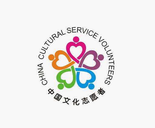 2019年8月7日   亚搏娱乐网站文化馆文化志愿者招募公告