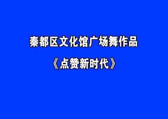 亚搏娱乐网站文化馆原创推荐广场舞《点赞新时代》