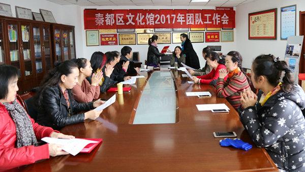 2017年3月6日下午  亚搏娱乐网站文化馆召开2017团队工作会