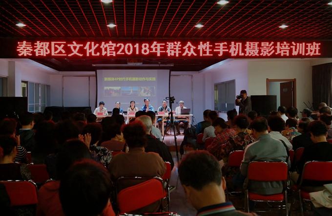2018年5月9日下午   亚搏娱乐网站文化馆举办群众性手机摄影培训