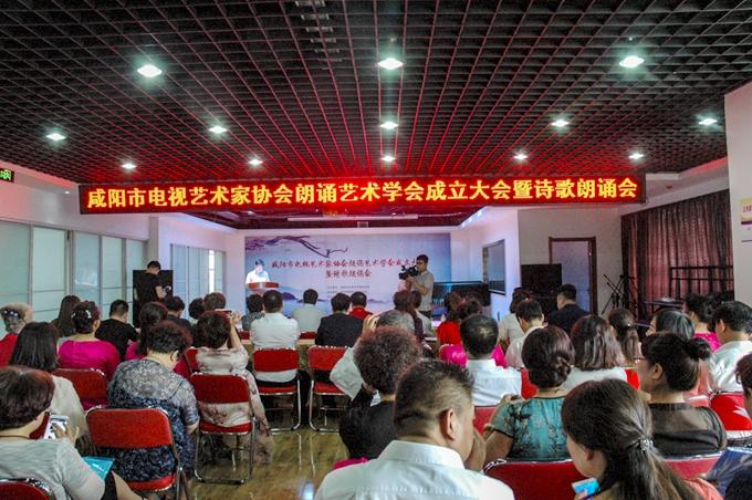 2018年5月28日下午  咸阳市电视艺术家协会朗诵艺术学会成立大会在亚搏娱乐网站文化馆召开