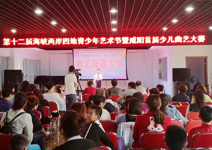 2018年5月26日下午  第十二届海峡两岸四地青少年艺术节暨咸阳市首届少儿曲艺大赛海选在我馆举行