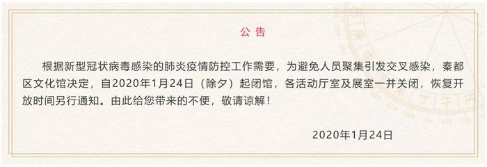 2020年1月24日       咸阳市亚搏娱乐网站文化馆闭馆公告