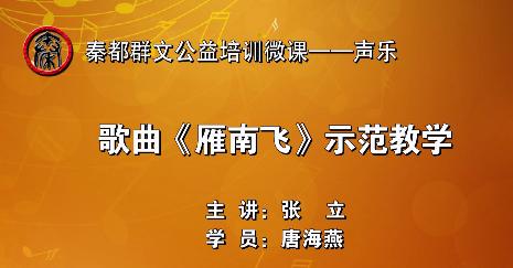 2020年4月21日   亚搏娱乐网站文化馆公益培训微课——声乐教学《雁南飞》