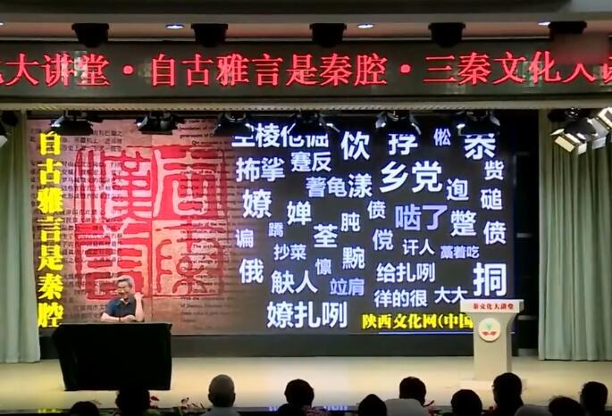 三秦文化大讲堂  自古雅言是秦腔 第二集