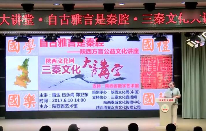 三秦文化大讲堂  自古雅言是秦腔  第一集