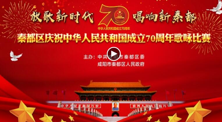 放歌新时代,唱响新秦都—亚搏娱乐网站庆祝中华人民共和国成立70周年歌咏比赛