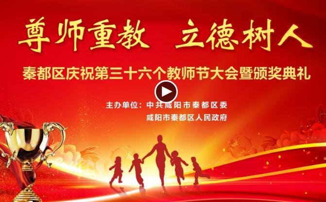 """""""尊师重教、立德树人"""",亚搏娱乐网站庆祝第三十六个教师节大会暨颁奖典礼"""