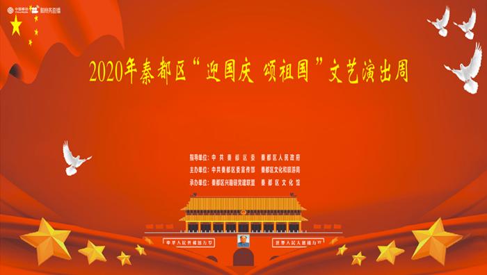 """2020年9月27日-29日亚搏娱乐网站""""迎国庆 颂祖国""""文艺演出周系列活动"""