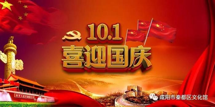 """2020年9月25日    亚搏娱乐网站""""迎国庆 颂祖国""""文艺演出预告"""