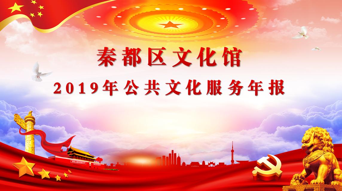 2020年1月30日  亚搏娱乐网站文化馆2019年公共文化服务年报